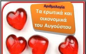 Αριθμολογία, Προβλέψεις, Ερωτικά, Οικονομικά, Αυγούστου, arithmologia, provlepseis, erotika, oikonomika, avgoustou
