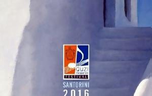 Φεστιβάλ Μεγάρου Γκύζη 2016, Φηρά Σαντορίνης, festival megarou gkyzi 2016, fira santorinis