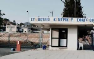 Κύπρος, Προσπάθησαν, Κοφίνου, kypros, prospathisan, kofinou