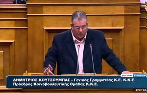 Κουτσούμπας, Τσίπρας, koutsoubas, tsipras