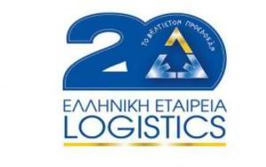 20ο Πανελλήνίο Συνέδριο Logistics, Οκτώβριο, 20o panellinio synedrio Logistics, oktovrio