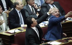 Xαμός, Βουλή, Τσακαλώτο, Άδωνη, Άντε, Xamos, vouli, tsakaloto, adoni, ante