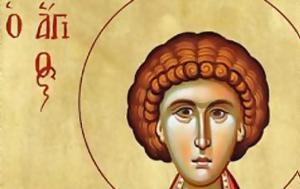Σήμερα, Άγιος Παντελεήμων, simera, agios panteleimon