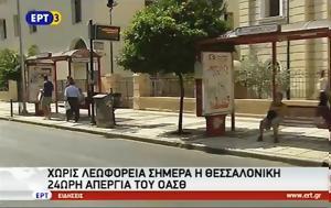 Συνεχίζεται, Θεσσαλονικέων, ΟΑΣΘ, synechizetai, thessalonikeon, oasth