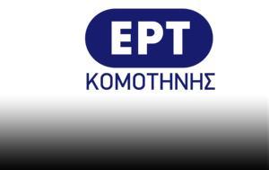 Κομοτηνή, ΕΡΤ Ειδήσεις 29-7-2016, komotini, ert eidiseis 29-7-2016