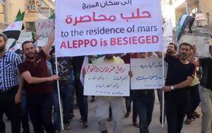 Βοήθεια, … Άρη, Χαλέπι, voitheia, … ari, chalepi
