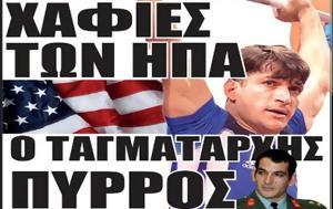 Χαφιές, ΗΠΑ, Ταγματάρχης Πύρρος Δήμας, chafies, ipa, tagmatarchis pyrros dimas