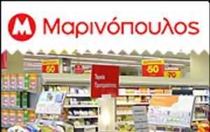 Νέο, Μαρινόπουλου, neo, marinopoulou
