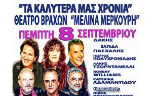 Συναυλία-Αφιέρωμα, 60's 70's 80's, Βράχων, synavlia-afieroma, 60's 70's 80's, vrachon