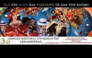 3ο Διεθνές Φεστιβάλ Ντοκιμαντέρ Ιεράπετρας, 3o diethnes festival ntokimanter ierapetras
