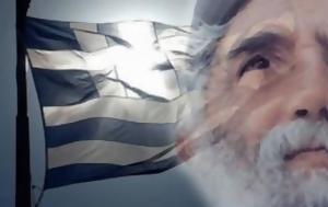 Κούρδοι, Τούρκων, Παΐσιου [video], kourdoi, tourkon, paΐsiou [video]