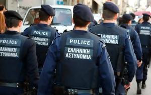 Ελληνική Αστυνομία, Αλλαγές, elliniki astynomia, allages
