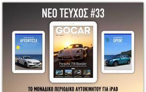 GOCAR Magazine #33, Ταξίδι ' …, GOCAR Magazine #33, taxidi ' …