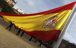 Ισπανοί, Ιερά Εξέταση, ispanoi, iera exetasi