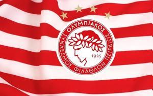 Δεκτή, Βρέντζου, ΠΑΕ Ολυμπιακός, dekti, vrentzou, pae olybiakos