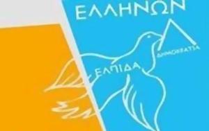 ΚΑΤΑΓΓΕΛΙΑ, Ελλήνων Πολιτείας, ΕΕΤΤ, VODAFONE, katangelia, ellinon politeias, eett, VODAFONE