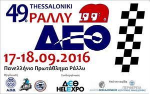 49ο Ράλλυ ΔΕΘ, 17-18 Σεπτεμβρίου, 49o rally deth, 17-18 septemvriou
