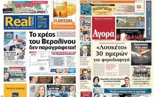 Τις εφημεριδες realnews και αγορα εκοψε η κρατικη τηλεοραση!