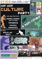 """Χανιά, Hip Hop Culture Party, Δημοτικό, """"Κύδων"""",chania, Hip Hop Culture Party, dimotiko, """"kydon"""""""