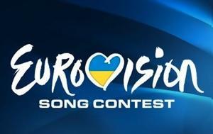 Eurovision 2017, Άγνωστη, Eurovision 2017, agnosti