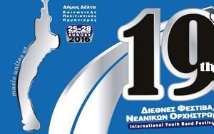 19ο Διεθνές Φεστιβάλ Νεανικών Ορχηστρών, Δήμο Δέλτα, 19o diethnes festival neanikon orchistron, dimo delta