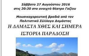 Συνεχίζεται, Πολιτιστικό Φεστιβάλ ΓΑΖΙ – Καλοκαίρι 2016, synechizetai, politistiko festival gazi – kalokairi 2016