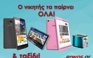 Οι νικητές του διαγωνισμού του enikos.gr