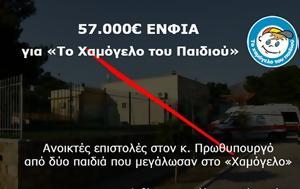 Σοκ, Χαμόγελο, Παιδιού- Καλείται, ΕΝΦΙΑ 57 000, sok, chamogelo, paidiou- kaleitai, enfia 57 000