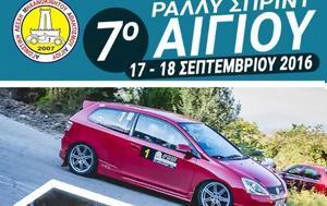 Ξεκίνησαν, 7ο Ράλλυ Σπριντ Αιγίου 2016 – Έως, xekinisan, 7o rally sprint aigiou 2016 – eos