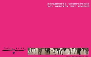 Εργαστήριο, Ομάδας Νάμα 2016, Θέατρο Επί Κολωνώ, ergastirio, omadas nama 2016, theatro epi kolono
