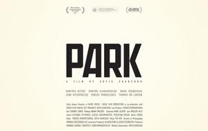 Tο Park, Σοφίας Εξάρχου, Διεθνή Φεστιβάλ, Φθινοπώρου, To Park, sofias exarchou, diethni festival, fthinoporou