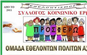 6ο Χαριστικό Παζάρι Κυριακή 4 Σεπτεμβρίου, Σύλλογο Κοινωνικό, Προσφέρω, 6o charistiko pazari kyriaki 4 septemvriou, syllogo koinoniko, prosfero