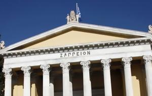 Συνόδου, Μεσογειακών Χωρών, Ε Ε, Αθήνα, synodou, mesogeiakon choron, e e, athina