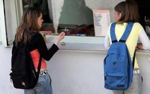 Τα μισα παιδια πασχουν απο οσφυαλγια λογω της βαριας σακας