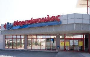 Όλη, Μαρινόπουλος, oli, marinopoulos