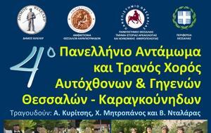 4ο Πανελλήνιο Αντάμωμα, Εθνολογικό Συνέδριο Θεσσαλών – Καραγκούνηδων, 4o panellinio antamoma, ethnologiko synedrio thessalon – karagkounidon