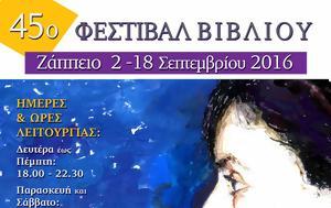 45ο Φεστιβάλ Βιβλίου, 45o festival vivliou