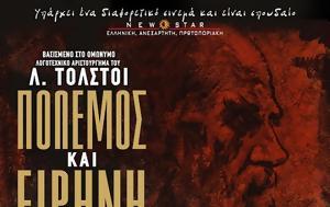 Πόλεμος, Ειρήνη, Σεργκέι Μπονταρτσούκ, Αλκυονίδα, polemos, eirini, sergkei bontartsouk, alkyonida