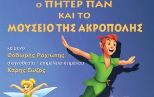 Πήτερ Παν, Μουσείο, Ακρόπολης, Χυτήριο, piter pan, mouseio, akropolis, chytirio