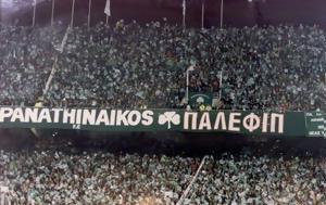 Εισιτήρια, Άγιαξ, ΠΑΛΕΦΙΠ, eisitiria, agiax, palefip