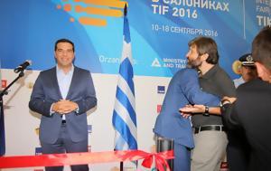Βαλσαμώθηκε, Τσίπρας, ΔΕΘ, valsamothike, tsipras, deth