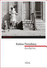 Κάλλια Παπαδάκη, Βραβείο Νέου Λογοτέχνη 2016, Κλεψύδρα, Έναστρον,kallia papadaki, vraveio neou logotechni 2016, klepsydra, enastron