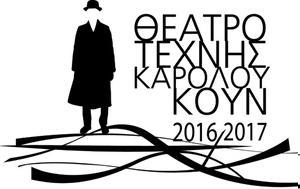 Θέατρο Τέχνης Καρόλου Κουν, Πρόγραμμα 2016 - 2017, theatro technis karolou koun, programma 2016 - 2017