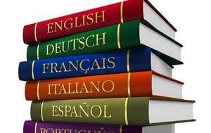 Ψηφιακές, Κρατικό Πιστοποιητικό Γλωσσομάθειας, psifiakes, kratiko pistopoiitiko glossomatheias