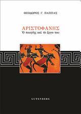 Αριστοφάνης - Θεόδωρος Γ, Παππάς,aristofanis - theodoros g, pappas