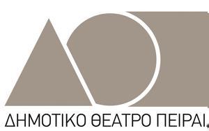 Δημοτικό Θέατρο Περαιά, Πρόγραμμα 2016 - 2017, dimotiko theatro peraia, programma 2016 - 2017
