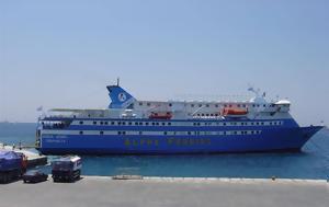 Aqua Jewel, ΑΛΦΑ ΦΕΡΡΥΣ Ν Ε, Βόλου-Σποράδων, Aqua Jewel, alfa ferrys n e, volou-sporadon