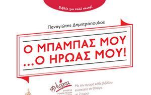 - Παναγιώτης Δημητρόπουλος, - panagiotis dimitropoulos