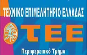 Εκπαίδευση, Διαχείριση Έργων, ΤΕΕ, ΚΔ Θεσσαλίας, ekpaidefsi, diacheirisi ergon, tee, kd thessalias