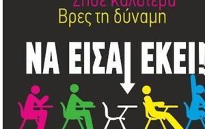 Κρήτη, Ημερίδα, Σχολική Διαρροή, kriti, imerida, scholiki diarroi